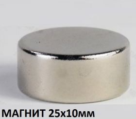 Неодимовый магнит 25x10 мм, N38, шайба